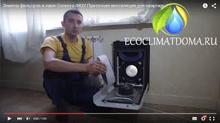 Замена фильтров и ламп Селенга ФКО! Приточная вентиляция для квартиры!(Подробнее смотрите на сайте: ..., 2015-11-02T22:02:49.000Z)