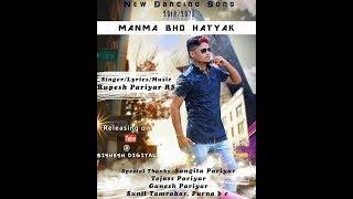 New Dancing song  2018/2075 || MANMA VO HATYAK -Rupesh Pariyar
