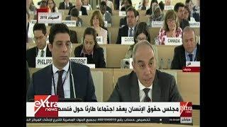 الآن| كلمة مندوب مصر في جلسة مجلس حقوق الإنسان حول فلسطين
