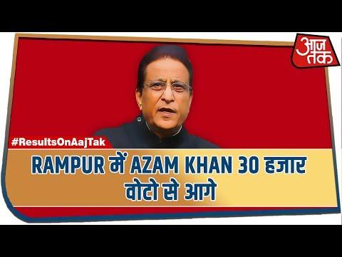 Election Results 2019 LIVE   Rampur में Azam Khan 30 हजार वोटो से आगे