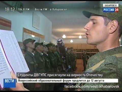 Вести-Хабаровск. Студенты ДВГУПС присягнули на верность Отечеству