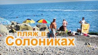 Пляж в Солониках(Красивый галечный пляж в Солониках. Информация об отдыхе в Солониках - http://www.cherno-morie.ru/geo/soloniki/otdyh-v-solonikah.html., 2015-05-27T21:03:22.000Z)
