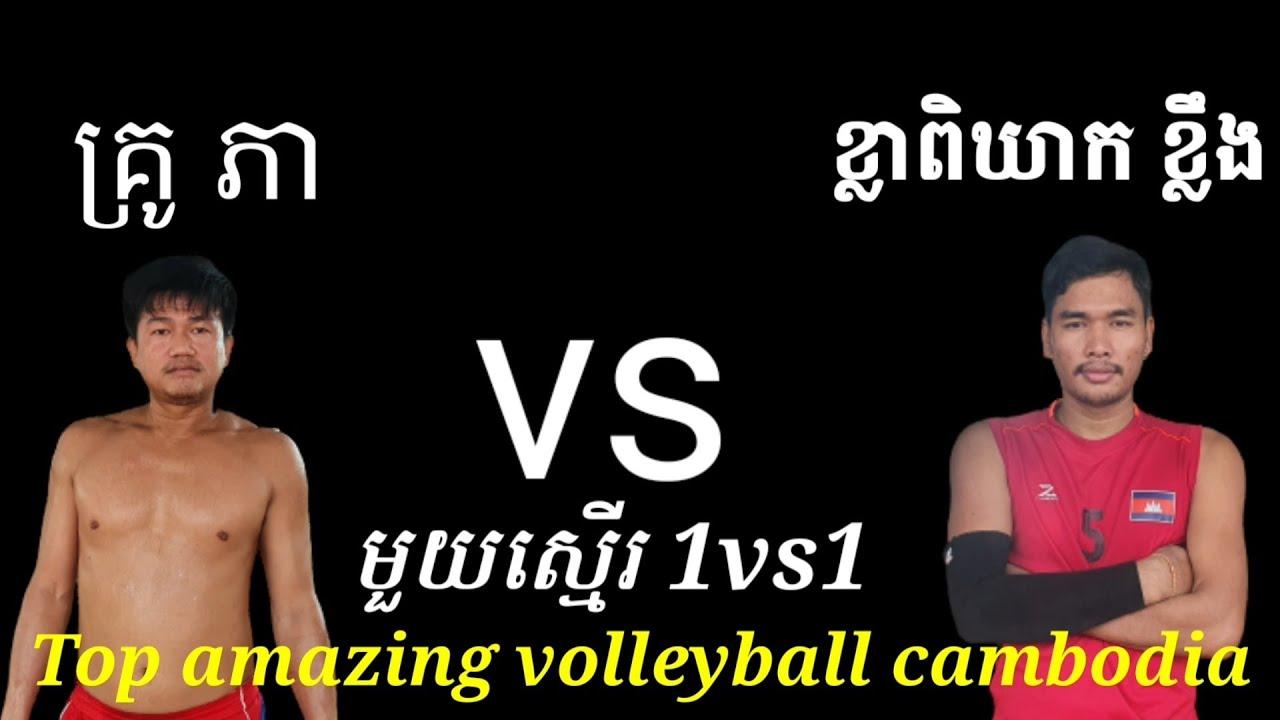 អស្ចារ្យណាស់ប្លែកភ្នែកគូមួយស្មើរ គ្រូ ភា ប៉ះ ខ្លាពិឃាក ខ្លឹង Top amazing volleyball cambodia 1vs1