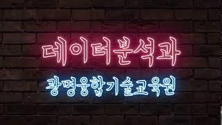 한국폴리텍대학 광명융합기술교육원 데이터분석과, 취업 1…