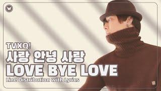 TVXQ! 동방신기 - Love Bye Love 사랑 안녕 사랑 [Line Distribution - Lyr…