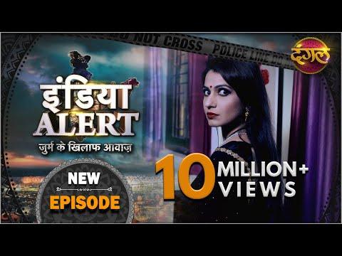 India Alert || New Episode 179 || Khoobsurat Dayan ( खूबसूरत डायन ) || इंडिया अलर्ट Dangal TV