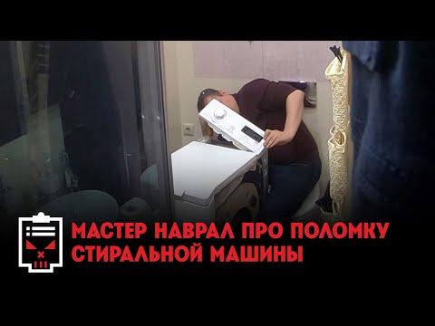 Как обманывают мастера по ремонту // Чёрный список