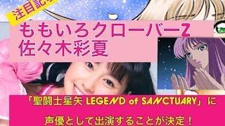 佐々木彩夏(ももクロZ)が、車田正美原作によるCGアニメーション映画「...