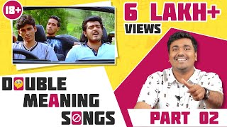 Tamilil Double Meaning Songs| Part 2|Kichdy