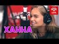 Ханна в гостях у Красавцев Love Radio mp3