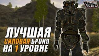 Fallout New Vegas  ЛУЧШАЯ СИЛОВАЯ БРОНЯ НА ПЕРВОМ УРОВНЕ СИЛОВАЯ БРОНЯ ОСТАВШИХСЯ