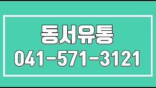 동서유통,천안포장용기,천안시일회용기,천안시일회용품