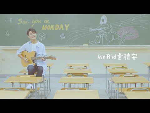 韋禮安 WeiBird《See you on Monday》Official Music Video indir