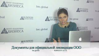 Документы для официальной ликвидации ООО(http://bsc.global Звоните круглосуточно 8(800)333-14-73 В этом видео разговариваем о документах для официальной ликвида..., 2015-09-09T06:33:35.000Z)