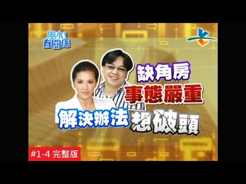 【完整版】風水有關係-徐小可 求子風水大作戰!  (詹惟中) 1-4 /20111002