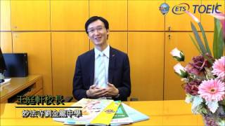 Publication Date: 2017-03-15 | Video Title: TOEIC托業@ 妙法寺劉金龍中學 王庭軒校長