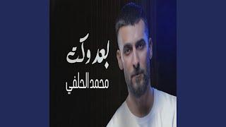 محمد الحلفي بعد وكت