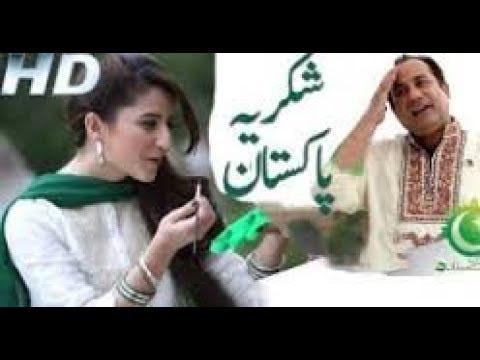 Jashn e Azadi | Rahet Fateh Ali khan On Independence Day | - SHUKRIYA PAKISTAN