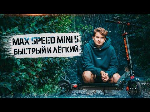 Обзор электросамоката Maxspeed Mini 5
