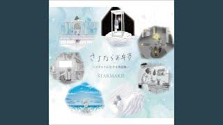 Provided to YouTube by TuneCore Japan 余命124日のシンデレラ · STARM...