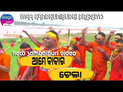 Ame Prea Babar Chela,,,,prassnajit Smal..new Sambalpuri Bol Bom Video 2018