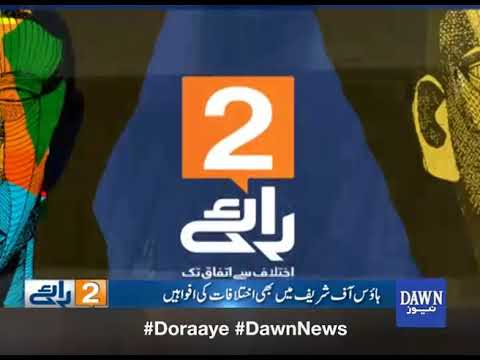 Do Raaye - August 19, 2017 - Dawn News