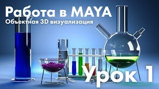 Работа в MAYA и ARNOLD: Объектная 3D визуализация - Урок 1 из 3