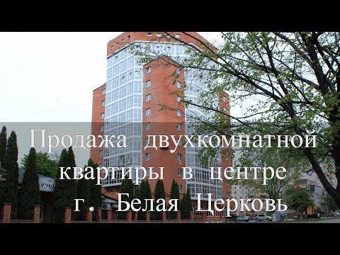 Купить 2-х комнатную квартиру в центре г. Белая Церковь. Продажа недвижимости в Белой Церкви.