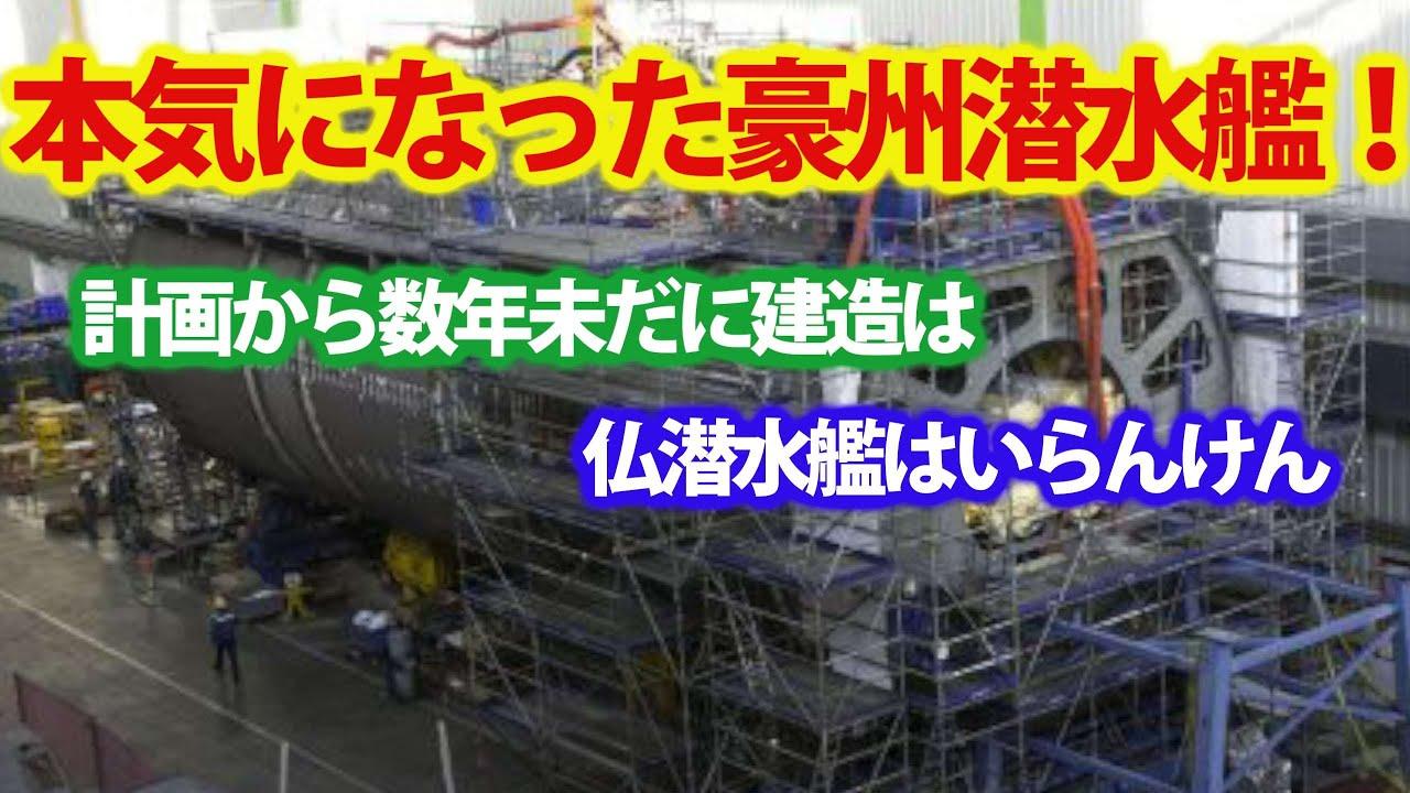 仏原子力潜水艦を豪州潜水艦建造計画に赤信号!原子力から通常動力型潜水艦を設計に問題が発生か?X舵でかっこいいのに問題は・・・