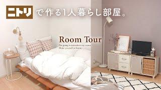 【ルームツアー】ニトリで作る一人暮らし部屋 100均キッチン収納 ナチュラルインテリア メゾネットのお部屋 japanese room tour