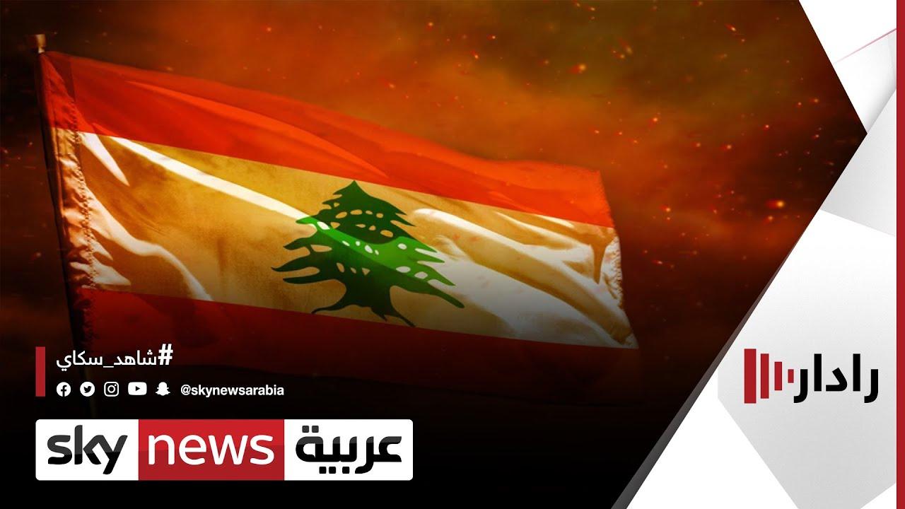 استمرار غياب حكومة لبنانية يزيد من التدهور الاقتصادي | #رادار  - 18:59-2021 / 5 / 6