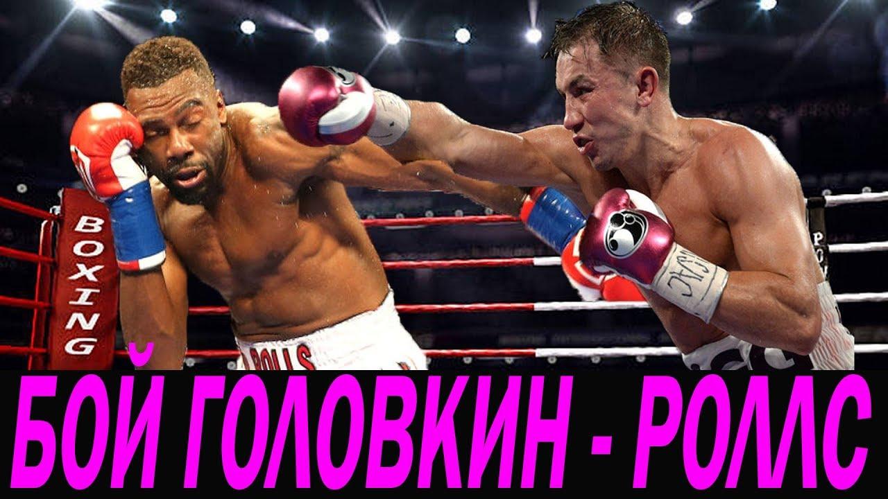 БОЙ ГОЛОВКИН vs РОЛЛС! ГДЕ СМОТРЕТЬ ПРЯМУЮ ТРАНСЛЯЦИЮ ...