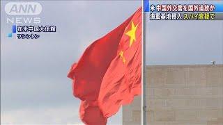"""米政府 中国外交官2人を""""スパイ容疑""""で追放か(19/12/16)"""