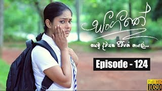 Sangeethe | Episode 124 01st August 2019 Thumbnail