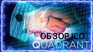 Quadrant Protocol l Личное мнение Обзор l ICO №4