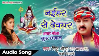 SUPER HIT KAWAR SONG 2017 - नईहर से जाईब देवघर - Rinku Ojha - Bhojpuri Shiv Bhajan