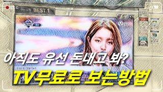 우노큐브,샤오미미박스 TV무료보기 이런거 없어도 스마트TV이면 공짜로 시청가능 삼성TV플러스,LG채널플러스 screenshot 3