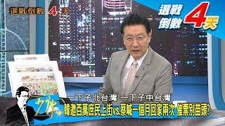 韓邀百萬庶民上街vs.蔡喊一個月回家兩次 催票別苗頭? 少康戰情室 20200107