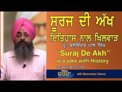 Prime Charcha 84_Pro:Balwinder Pal Singh - `Suraj De Akh ` Is A Joke With History