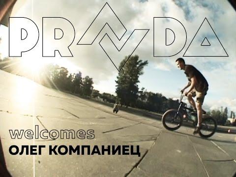 BMX - OLEG KOMPANIETS for PRAVDA