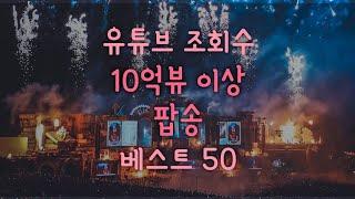 [홀릭플리] 2020 - 2015 유튜브 조회수 상위 …