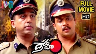 Drohi Telugu Full Movie HD | Kamal Haasan | Arjun | Gautami | Telugu Hit Movies | Indian Video Guru