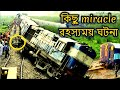 ক ছ ব স তব অল ক ক ঘটন top 5 real miracles caught on camera odvut duniya