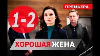 ХОРОШАЯ ЖЕНА 1, 2 СЕРИЯ (Сериал НТВ, 2019) ПРЕМЬЕРА. Анонс и дата выхода