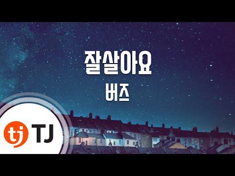 [TJ노래방] 잘살아요 - 버즈(Buzz) (Live well - Buzz) / TJ Karaoke