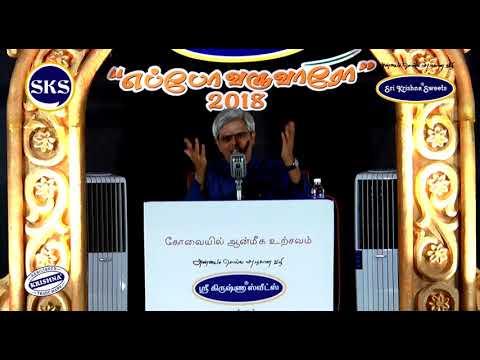ஸ்ரீசிதானந்தர் பற்றி மனம் திறக்திறார் திரு.கிருஷ்ணா   Kirushna best speech   Sri Sidhanandhar   from YouTube · Duration:  57 minutes 4 seconds