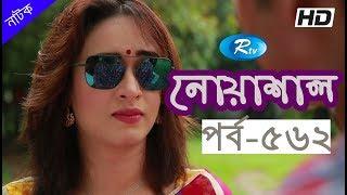 Noashal (EP-562) | নোয়াশাল | Rtv Serial Drama | Rtv