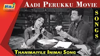 Thanimaiyile Inimai Song | Gemini Ganesan | Saroja Devi | Aadi Perukku Movie | RajTv