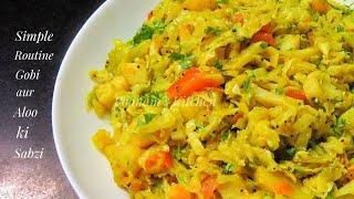 Simple Patta Gobhi aur Aloo ki Sabzi/ Routine Recipe - Easy Cabbage and Potato Sabzi Recipe
