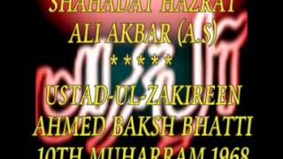 02300 SHAHADAT HAZARAT ALI AKBAR (A.S) - USTAD ZAKIR AHMED BAKSH BHATTI 4